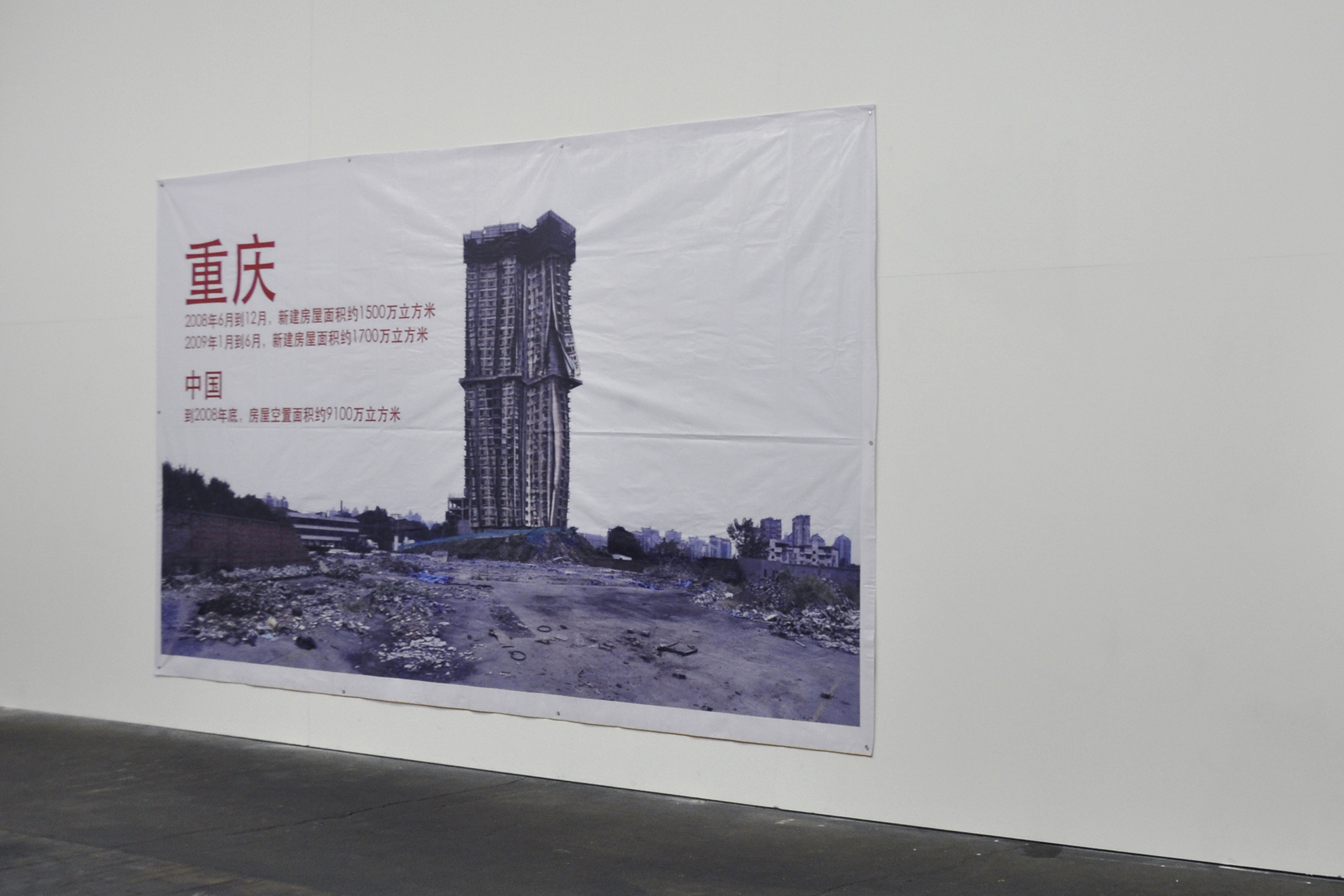 Chongqing, poster printed, 230 x 420 cm, 2010, in collaboration with Swann Thommen