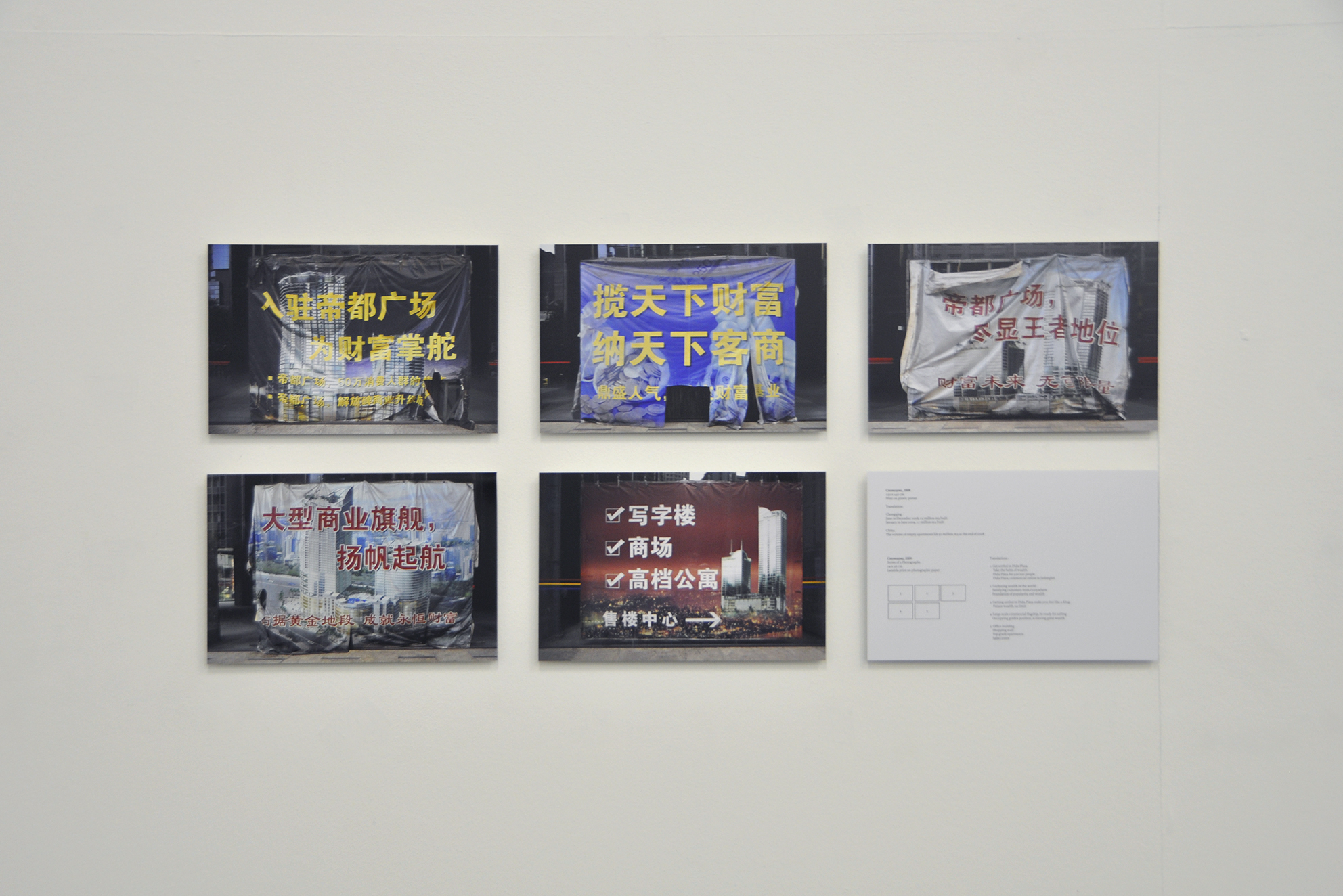 Chongqing, 5 documentary photographs, 24 x 36 cm, 2010, in collaboration with Swann Thommen