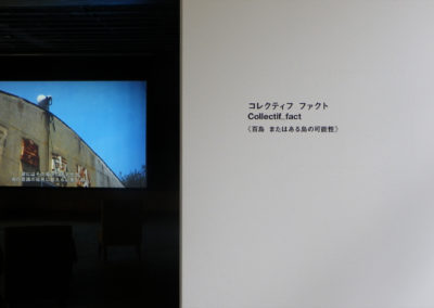 UTOPIA - As an anonymous place, Art Base Momoshima, Onomichi City, JP, 2012