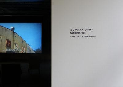 UTOPIA - As an anonymous place, Art Base Momoshima, Onomichi City, JP, 2012